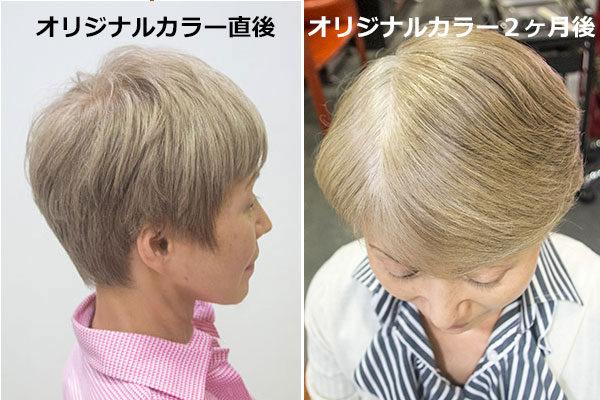 低刺激なグレイヘアカラー2ヶ月後の色持ち
