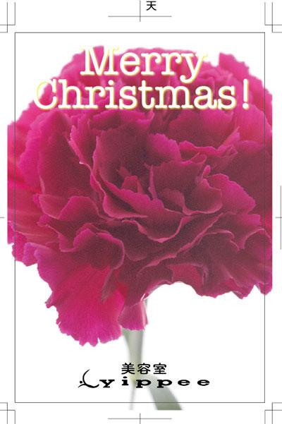 美容室yippeeクリスマスカード