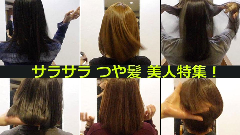 髪質改善して美人度をアップしよう