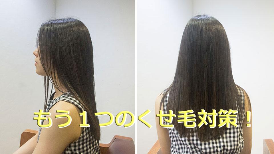 くせ毛のまとまりを良くするトリートメント