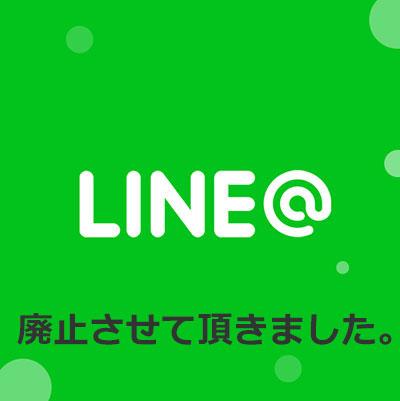 line@廃止のお知らせ