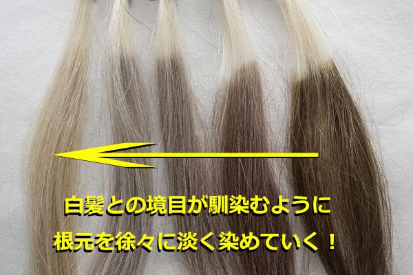 グレイヘに自然に移行する白髪染めの方法