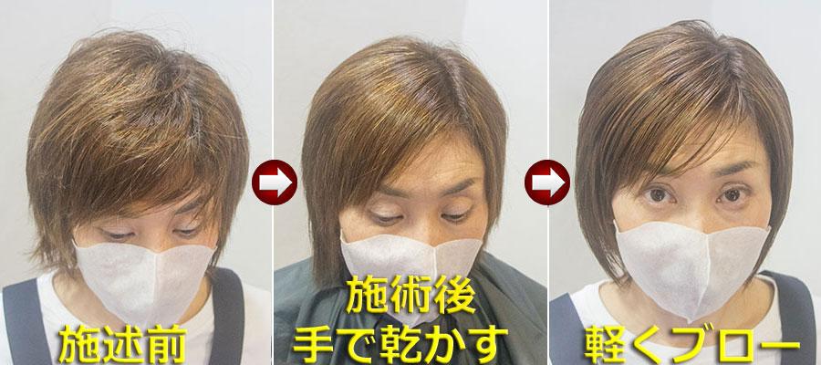 ショートレイヤーカットの縮毛矯正と酵素4