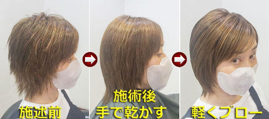 ショートレイヤーカットの縮毛矯正と酵素3