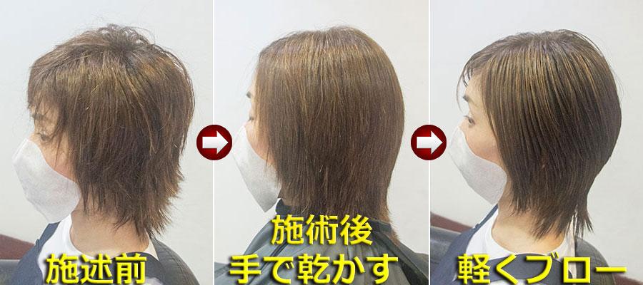 ショートレイヤーカットの縮毛矯正と酵素2