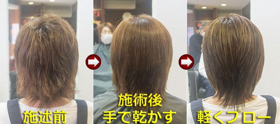 レイヤーカットの縮毛矯正と酵素1